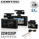 ドライブレコーダー 前後2カメラ コムテック ZDR025P HDROP-14 駐車監視コードセット 日本製 ノイズ対策済 フルHD高画…