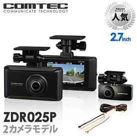 ドライブレコーダー 前後2カメラ コムテック ZDR025P HDROP-14 駐車監視コードセット 日本製 ノイズ対策済 フルHD高画質 常時 衝撃録画 GPS搭載 駐車監視対応 2.7インチ液晶