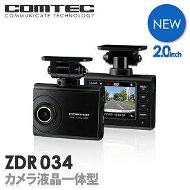 【新商品】ドライブレコーダー コムテック ZDR034 日本製 ノイズ対策済 フルHD高画質 常時 衝撃録画 GPS搭載 駐車監視対応 2.0インチ液晶