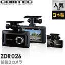 ドライブレコーダー 前後2カメラ コムテック ZDR026 日本製 ノイズ対策済 超高画質370万画素 常時 衝撃録画 GPS搭載 …