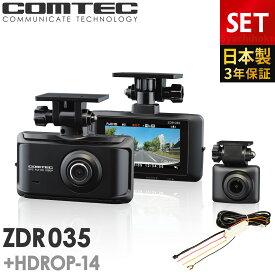 【新商品】ドライブレコーダー 前後2カメラ コムテック ZDR035+HDROP-14 駐車監視コードセット 日本製 3年保証 ノイズ対策済 フルHD高画質 常時 衝撃録画 GPS搭載 駐車監視対応 2.7インチ液晶 ドラレコ