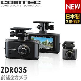【新商品】ドライブレコーダー 前後2カメラ コムテック ZDR035 日本製 3年保証 ノイズ対策済 フルHD高画質 常時 衝撃録画 GPS搭載 駐車監視対応 2.7インチ液晶 ドラレコ