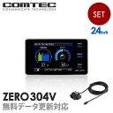 【超小型】レーダー探知機 コムテック ZERO304V+OBD2-R3セット 無料データ更新 移動式小型オービス対応 OBD2接続 GPS…