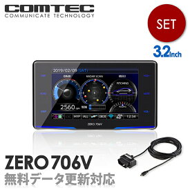 レーダー探知機 コムテック ZERO706V+OBD2-R3セット 無料データ更新 移動式小型オービス対応 OBD2接続 GPS搭載 3.2インチ液晶