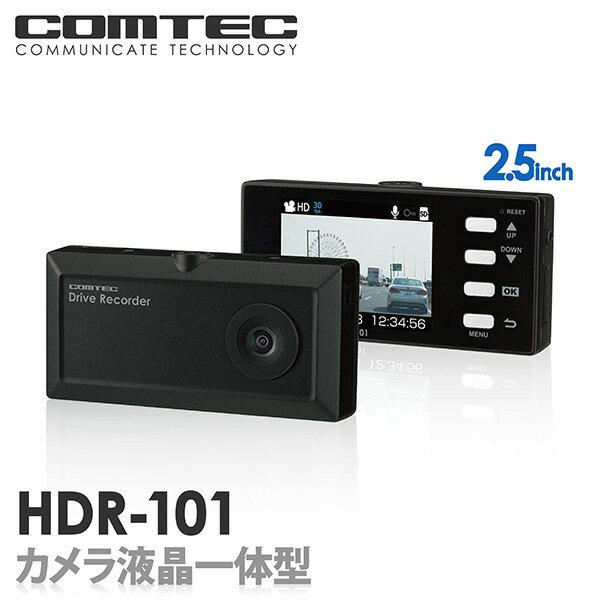 【ドライブレコーダー】HDR-101 COMTEC(コムテック)安心の日本製 ノイズ対策済み 小型ボディ 2.5インチ液晶搭載 常時録画 衝撃録画 スイッチ録画 音声録音LED信号機対応