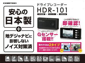HDR-101(hdr101)COMTEC(コムテック)ドライブレコーダー安心の日本製!スーパーGT搭載モデル!・2.5インチ液晶搭載・常時録画・衝撃録画(Gセンサー)・スイッチ録画【RCP】