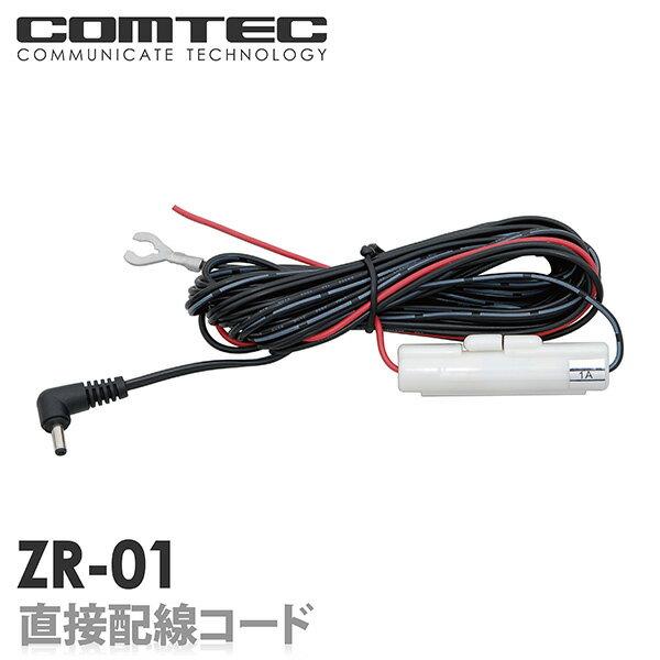 ZR-01 直接配線コード(4m) COMTEC(コムテック )レーダー探知機 / ドライブレコーダー用