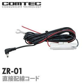ZR-01 コムテック ドライブレコーダー / レーダー探知機 用 直接配線コード 4m
