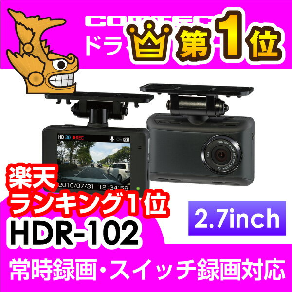 【ドライブレコーダー】HDR-102 COMTEC(コムテック)安心の日本製 ノイズ対策済み 駐車監視ユニット対応 小型ボディ 2.7インチ液晶搭載 常時録画 衝撃録画 スイッチ録画 音声録音 LED信号機対応