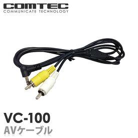 VC-100 コムテック ドライブレコーダー用 AVケーブル 2m