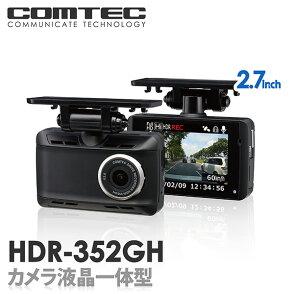 【ドライブレコーダー】HDR-352GHCOMTEC(コムテック)安心の日本製ノイズ対策済製品3年保証GPS搭載駐車監視ユニット対応小型ボディ2.7インチ液晶搭載常時録画衝撃録画スイッチ録画音声録音LED信号機対応ドライブレコーダー