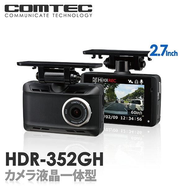 ドライブレコーダー HDR-352GH COMTEC コムテック フルHDで高画質 安心の日本製 ノイズ対策済 製品3年保証 GPS搭載 駐車監視ユニット対応 小型ボディ 2.7インチ液晶搭載 常時録画 衝撃録画 スイッチ録画 音声録音 LED信号機対応