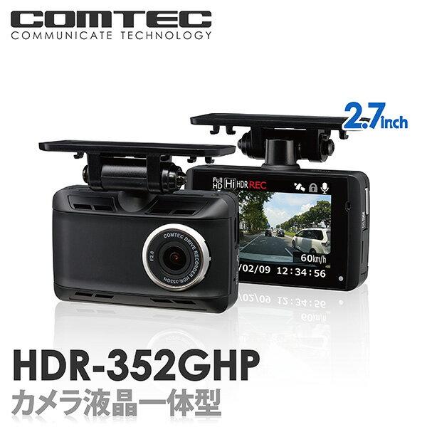 【TVCM放映中】ドライブレコーダー コムテック HDR-352GHP 日本製 3年保証 ノイズ対策済 フルHD高画質 GPS 駐車監視機能搭載 常時 衝撃録画 2.7インチ液晶 LED信号機対応ドラレコ
