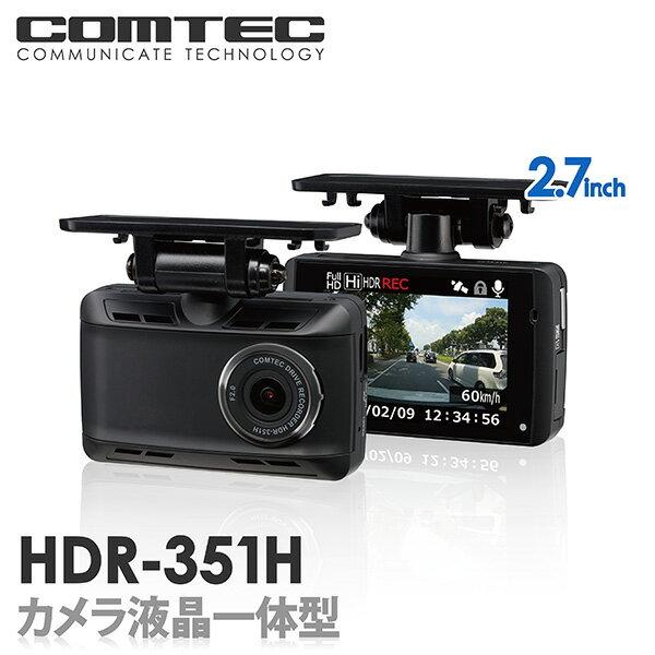 ドライブレコーダー コムテック HDR-351H 日本製 3年保証 ノイズ対策済 フルHD高画質 駐車監視対応 常時 衝撃録画 スイッチ録画 音声録音 2.7インチ液晶 LED信号機対応ドラレコ