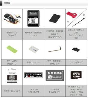 【ドライブレコーダー】コムテックHDR-352GHPフルHDで高画質安心の日本製ノイズ対策済製品3年保証GPS搭載駐車監視機能搭載小型ボディ2.7インチ液晶常時録画衝撃録画スイッチ録画音声録音LED信号機対応