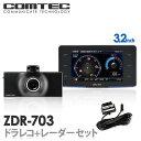 【ドライブレコーダー + レーダー探知機】ZDR-703 + OBD2-R2セット COMTEC(コムテック)