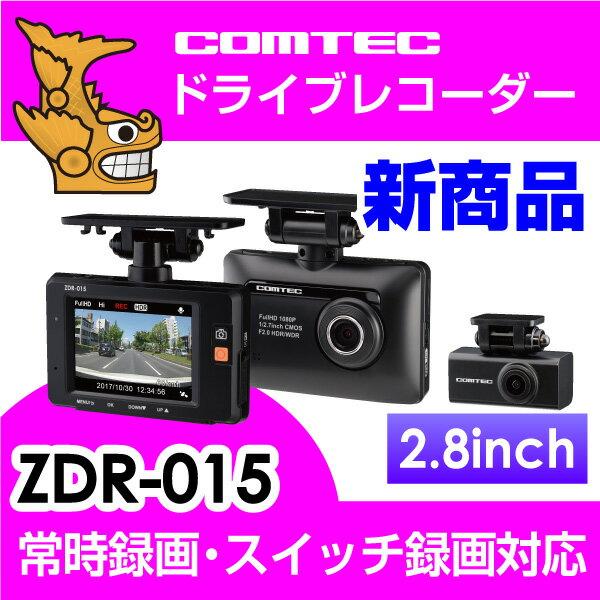 【ドライブレコーダー フロントリヤ 前後 2カメラ】コムテック ZDR-015 フルHD高画質 ノイズ対策済み GPS搭載 駐車監視機能(オプション)2.8インチ液晶搭載 常時 衝撃 スイッチ録画 音声録音 LED信号機対応