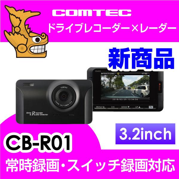 【新商品】【ドライブレコーダー レーダー探知機 一体型】コムテック CB-R01 フルHD高画質 無料データ更新 GPS搭載