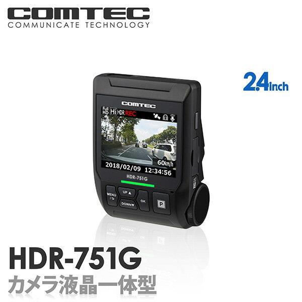 【ドライブレコーダー】コムテック HDR-751G フルHDで高画質 安心の日本製 ノイズ対策済 製品3年保証 GPS搭載 駐車監視機能対応 2.4インチ液晶搭載 常時録画 衝撃録画 スイッチ録画 音声録音 LED信号機対応