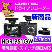 【ドライブレコーダー 2カメラ】コムテック HDR-951GW フルHDで高画質 安心の日本製 ノイズ対策済 製品3年保証 GPS搭載 駐車監視機能対応 2.7インチ液晶搭載 常時録画 衝撃録画 スイッチ録画 音声録音 LED信号機対応
