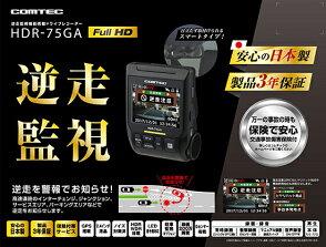 【ドライブレコーダー】コムテックHDR-75GAフルHDで高画質安心の日本製ノイズ対策済製品3年保証GPS搭載駐車監視機能対応2.4インチ液晶搭載常時録画衝撃録画スイッチ録画音声録音LED信号機対応