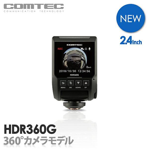【新商品】ドライブレコーダー コムテック HDR360G 360°カメラ 前後左右 日本製 3年保証 常時 衝撃録画 GPS搭載 駐車監視対応 2.4インチ液晶