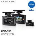 【新商品】ドライブレコーダー 前後2カメラ コムテック ZDR-015 ノイズ対策済 フルHD高画質 常時 衝撃録画 GPS搭載 駐…