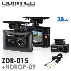 ドライブレコーダー 前後2カメラ コムテック ZDR-015+HDROP-09 駐車監視コードセット ノイズ対策済 フルHD高画質 常時 衝撃録画 GPS搭載 駐車監視対応 2.8インチ液晶