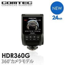 ドライブレコーダー コムテック HDR360G 360度カメラ 前後左右 日本製 3年保証 ノイズ対策済 常時 衝撃録画 GPS搭載 駐車監視対応 2.4インチ液晶