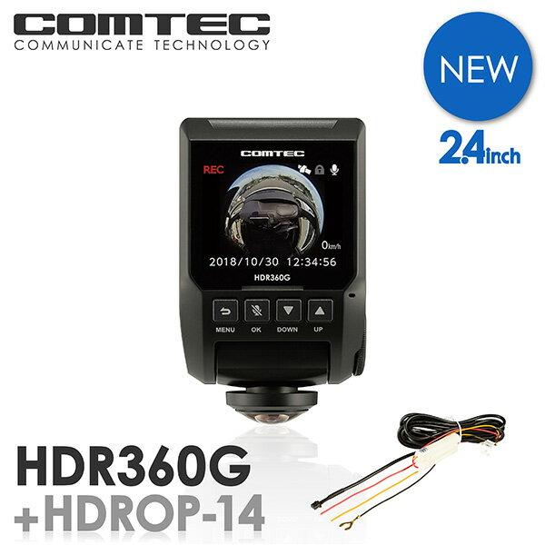 【TVCM】ドライブレコーダー コムテック HDR360G+HDROP-14 駐車監視コードセット 360度カメラ 前後左右 日本製 3年保証 ノイズ対策済 常時 衝撃録画 GPS搭載 駐車監視対応 2.4インチ液晶