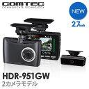 【新商品】ドライブレコーダー 前後車内2カメラ コムテック HDR-951GW 日本製 3年保証 ノイズ対策済 フルHD高画質 常…