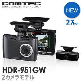 【新商品】ドライブレコーダー 前後車内2カメラ コムテック HDR-951GW 日本製 3年保証 ノイズ対策済 フルHD高画質 常時 衝撃録画 GPS搭載 駐車監視対応 2.7インチ液晶