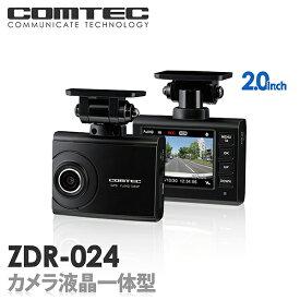 ドライブレコーダー コムテック ZDR-024 日本製 ノイズ対策済 フルHD高画質 常時 衝撃録画 GPS搭載 駐車監視対応 2.0インチ液晶