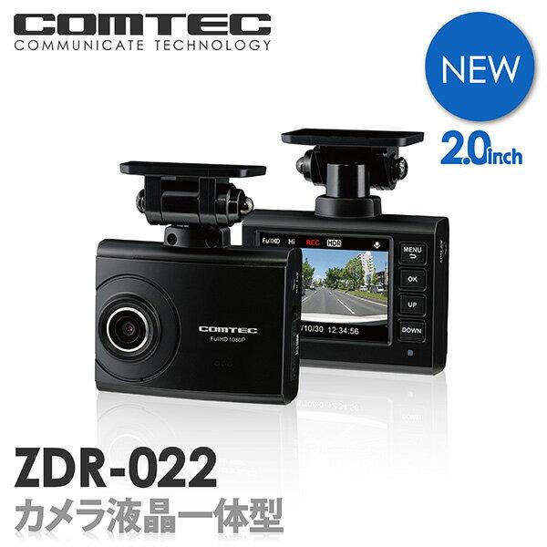 【人気急上昇】ドライブレコーダー コムテック ZDR-022 日本製 ノイズ対策済 フルHD高画質 常時 衝撃録画 駐車監視対応 2.0インチ液晶