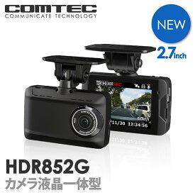 【新商品】ドライブレコーダー コムテック HDR852G 日本製 3年保証 ノイズ対策済 フルHD高画質 GPS 駐車監視対応 常時 衝撃録画 2.7インチ液晶 LED信号機対応ドラレコ