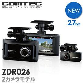 ドライブレコーダー 前後2カメラ コムテック ZDR026 日本製 ノイズ対策済 超高画質370万画素 常時 衝撃録画 GPS搭載 駐車監視対応 2.7インチ液晶