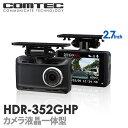 【TVCM】ドライブレコーダー コムテック HDR-352GHP 日本製 3年保証 ノイズ対策済 フルHD高画質 GPS 駐車監視機能搭載…