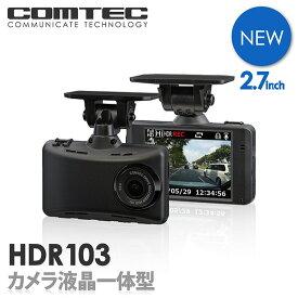 【新商品】ドライブレコーダー コムテック HDR103 日本製 3年保証 ノイズ対策済 フルHD高画質 駐車監視対応 常時 衝撃録画 2.7インチ液晶 LED信号機対応ドラレコ