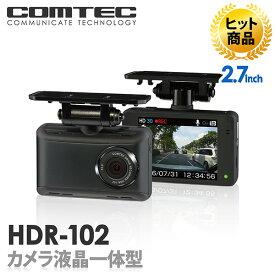 【ヒット商品】ドライブレコーダー コムテック HDR-102 日本製 ノイズ対策済 駐車監視機能対応 常時 衝撃録画 2.7インチ液晶 LED信号機対応ドラレコ