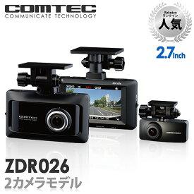 【TVCM放映中】ドライブレコーダー 前後2カメラ コムテック ZDR026 日本製 ノイズ対策済 超高画質370万画素 常時 衝撃録画 GPS搭載 駐車監視対応 2.7インチ液晶