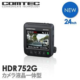 【新商品】ドライブレコーダー コムテック HDR752G 日本製 3年保証 ノイズ対策済 フルHD高画質 駐車監視対応 常時 衝撃録画 2.4インチ液晶 LED信号機対応