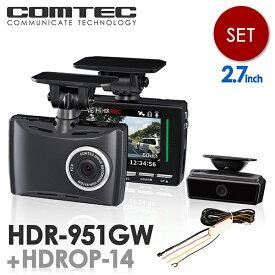 【新商品】ドライブレコーダー 前後車内2カメラ コムテック HDR-951GW+HDROP-14 駐車監視コードセット 日本製 3年保証 ノイズ対策済 フルHD高画質 常時 衝撃録画 GPS搭載 駐車監視対応 2.7インチ液晶