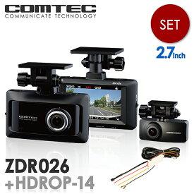 【新商品】ドライブレコーダー 前後2カメラ コムテック ZDR026+HDROP-14 駐車監視コードセット 日本製 ノイズ対策済 超高画質370万画素 常時 衝撃録画 GPS搭載 駐車監視対応 2.7インチ液晶