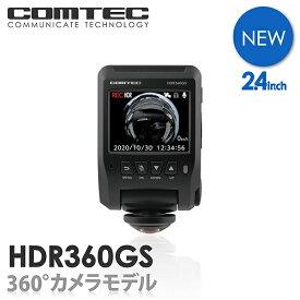 ドライブレコーダー 日本製 3年保証 360度カメラ コムテック HDR360GS 前後左右 ノイズ対策済 常時 衝撃録画 GPS搭載 駐車監視対応 2.4インチ液晶