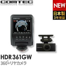 新商品 ドライブレコーダー 日本製 3年保証 360度+リヤカメラ コムテック HDR361GW 前後左右 全方位記録 前後2カメラ ノイズ対策済 常時 衝撃録画 GPS搭載 駐車監視対応 2.4インチ液晶 ドラレコ