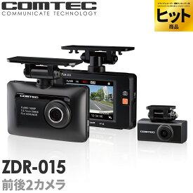 ドライブレコーダー 前後2カメラ コムテック ZDR-015 ノイズ対策済 フルHD高画質 常時 衝撃録画 GPS搭載 駐車監視対応 2.8インチ液晶 ドラレコ ヒット商品