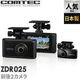 【TVCM放映中】ドライブレコーダー 前後2カメラ コムテック ZDR025 日本製 ノイズ対策済 フルHD高画質 常時 衝撃録画 GPS搭載 駐車監視対応 2.7インチ液晶 ドラレコ