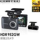 ドライブレコーダーランキング1位 日本製 3年保証 前後2カメラ ドライブレコーダー コムテック HDR952GW ノイズ対策済…
