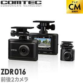 ドライブレコーダー 前後2カメラ コムテック ZDR016 ノイズ対策済 フルHD高画質 常時 衝撃録画 GPS搭載 駐車監視対応 2.0インチ液晶 ドラレコ TVCM放映中
