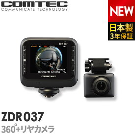 【2021年2月発売の新商品】ドライブレコーダー 日本製 3年保証 コムテック ZDR037 360度+リヤカメラ 前後左右 全方位記録 ノイズ対策済 常時 衝撃録画 GPS搭載 駐車監視対応 2.3インチ液晶 ドラレコ